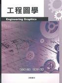 (二手書)工程圖學
