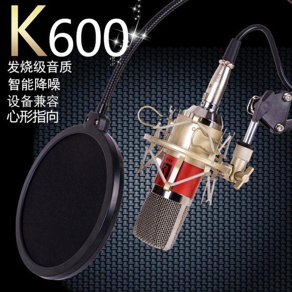LK-K600電容麥克風話筒 網路K歌手機電腦內外置聲卡專用設備igo 至簡元素
