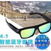 復古學生可換近視藍牙眼鏡耳機4.1頭戴耳塞式無線運動聽歌打電話【壹電部落】