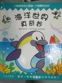 【書寶二手書T8/少年童書_QFJ】海洋世界真奇妙_BETH HARWOOD,  李紫蓉