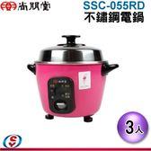 【信源電器】3人份【尚朋堂不鏽鋼電鍋】SSC-055RD
