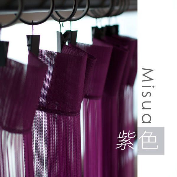 Misua線簾-紫色 90×245cm 附伸縮桿 可用作門簾/窗簾/隔間簾/裝飾簾/台灣製MIT