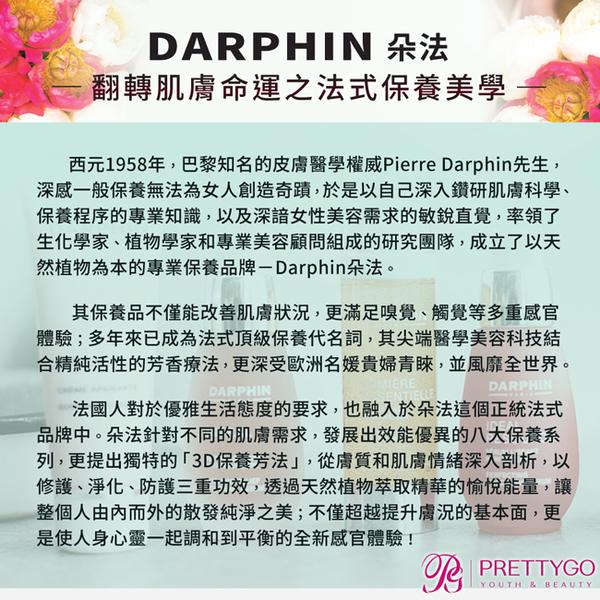 [即期良品]Darphin 朵法 活水保濕精華棒(15g)-期效202206【美麗購】