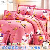 鋪棉床包 100%精梳棉 全舖棉床包兩用被四件組 雙人加大6*6.2尺 Best寢飾 3B95
