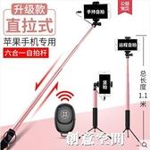 2專用自拍桿8p手機7拍照iphonex神器 一體Xr干x 8plus自排直播支架 創意新品