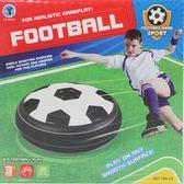 室內漂浮足球 (小) 電動漂浮足球 789-14(附電池)/一個入{促80} 室內足球 氣墊懸浮足球~CF136734