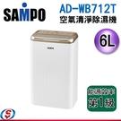 【信源】6公升 SAMPO聲寶 空氣清淨除濕機 AD-WB712T