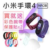 《現貨 贈矽膠腕帶 保護貼 台灣保固一年》小米手環4 NFC款 AMOLED彩色螢幕 手環腕帶3.4皆適用