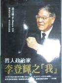 【書寶二手書T1/政治_HAW】哲人政治家李登輝之我_黃文雄