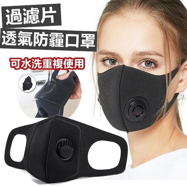 水洗口罩 霧霾 霾害 空汙 時尚 環保 單入 批發 團購【RS735】