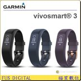 【福笙】GARMIN vivosmart 3 智慧健身心率手環 (原廠保固一年) 取代vivosmart HR