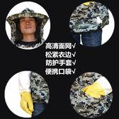 防蜂衣半身防蜂衣防蜂服防蜜蜂服蜂衣蜂帽養蜂衣服全套養蜂工具蜂箱 台北日光