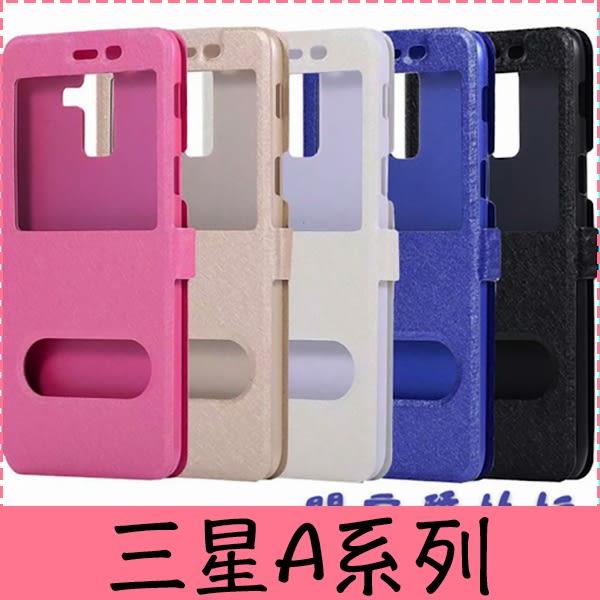 【萌萌噠】三星 Galaxy A8+ A7 (16)(17)(18) 蠶絲紋雙開窗保護套 磁扣支架 免翻蓋接聽 側翻皮套 手機殼