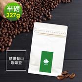 i3KOOS-質感單品豆系列-迷人風味 精選藍山咖啡豆1袋(半磅227g/袋)