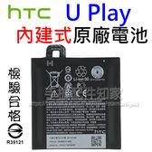 【內建式電池】HTC U Play U-2u B2PZM100 需拆解手機 原廠電池/2435mAh-ZY