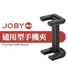 【JB15 手機夾】現貨 台閔公司貨 通用 手機夾 JOBY 通用型 摺疊式 超薄 支援手機寬度 56-91mm 屮Z5