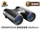 Bushnell Permafocus 10x42mm 雙筒望遠鏡 公司貨
