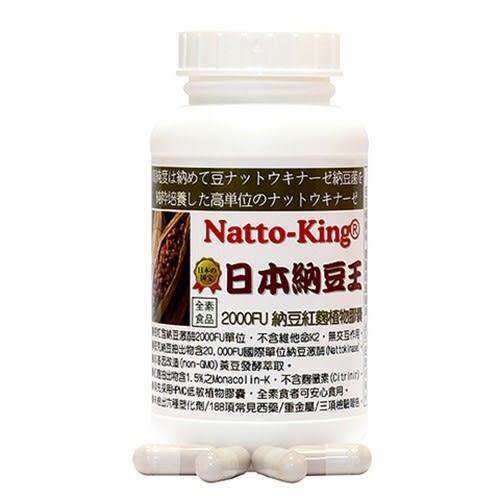 NattoKing納豆王 納豆紅麴植物膠囊【赫而司】