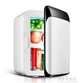 現代20L迷你冰箱小型家用車載學生宿舍寢室租房制冷凍 果果輕時尚