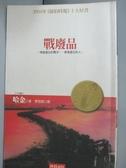 【書寶二手書T7/一般小說_HRL】戰廢品_哈金