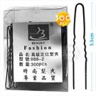 Fashion高級定位髮夾.U型夾-300入(中枝5.5cm) [79037]