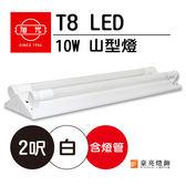燈具燈飾--旭光 T8 LED 10W 2呎 山型燈 (白光)~吊燈吸頂燈壁燈吊扇燈工業風燈泡水晶燈