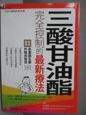 【書寶二手書T4/養生_OPD】三酸甘油酯完全控制的最新療法_西崎統