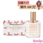 【新春香香組合】OHANA呵護肌膚香香