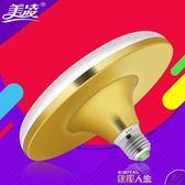 LED燈泡大功率超亮飛碟燈家用E27螺口節能燈廠房車間照明光源 數碼人生