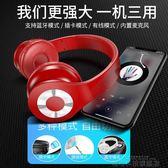 頭戴式耳機 無線藍芽耳機頭戴式電腦手機蘋果運動音樂游戲麥HALFSun/影巨人 T  DF 科技旗艦店