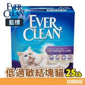 EVER CLEAN-藍標 低過敏結 塊貓25LB【寶羅寵品】