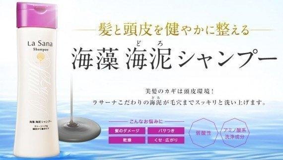 《快速出貨》日本【洗髮精/潤髮乳】La Sana 海藻海泥精華洗髮潤髮護髮素光澤【小福部屋】