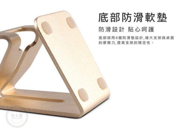 【金士曼】鋁合金 手機支架 金屬 手機支架 支架 桌上型 懶人支架 手機架 手機 平板 懶人架