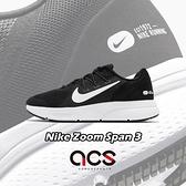 Nike 慢跑鞋 Zoom Span 3 黑 白 基本款 運動鞋 入門跑鞋 男鞋 【ACS】 CQ9269-001