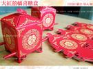 大紅花轎喜糖盒喜糖盒,婚禮小物/100份-囍轎【合迷雅好物商城】