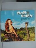 【書寶二手書T7/攝影_KHB】我的野生動物朋友_蒂皮‧德格雷