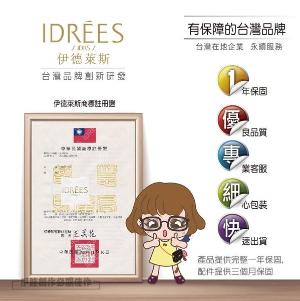 台灣品牌伊德萊斯 新款乾果機升級版+贈烘培紙(隨機)【PH-64】 蔬果烘乾機 健康食物風乾【3C博士】