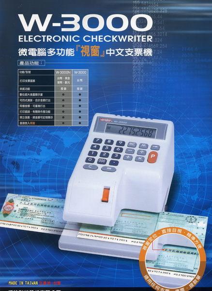 ※亮點OA文具館※ 世尚VERTEX W-3000 微電腦多功能『視窗』中文支票機