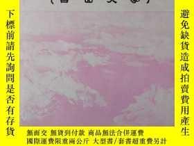 二手書博民逛書店白山大學罕見1993年6期 백산대1993.6기Y271227