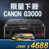 【限量下殺30台】Canon PIXMA G3000 原廠大供墨印表機 /適用GI-790BK/C/M/Y