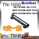 BROTHER TN-1000/TN1000相容碳粉匣(黑色)三支一組【適用】MFC-1910W/DCP-1610W/HL-1210W/MFC-1810