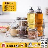 廚房用品調味罐鹽罐玻璃調料盒油壺家用調味盒調料瓶套裝 NMS漾美眉韓衣