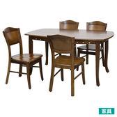 ◎天然木法式餐桌椅組 柚木色 大 NITORI宜得利家居