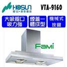 【fami】豪山 排油煙機 歐化式 VTA 9160 (90cm)雙層T型排油煙機/機械式開關按鍵
