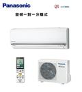 【Panasonic國際】CS-QX110FA2 / CU-QX110FHA2 旗艦QX變頻冷暖分離式/16-20坪/一級/nanoe抑菌