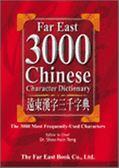 遠東漢字三千字典