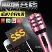 全民K歌神器迷你手機麥克風蘋果安卓通用唱歌直播小話筒「時尚彩虹屋」