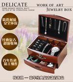 便攜式帶鎖扣首飾盒實木質公主歐式復古飾品收納盒情人 全館八折柜惠