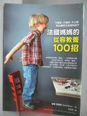 【書寶二手書T1/親子_NNA】法國媽媽的從容教養100招_安妮芭居絲