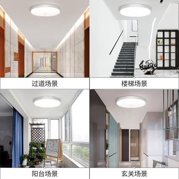 樓梯燈 人體紅外線感應吸頂燈led聲控光控雷達家用樓道過道走廊樓梯車庫 DF 維多原創